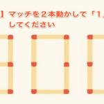 【※IQ180】マッチを2本動かして「1」にしてみて!分かればIQ180以上の天才!!