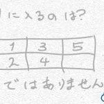 【※ほとんどの人が間違える難問2問】『一見シンプルなこの問題。』ですが、答えはそう簡単にはわからないかもしれない・・・あなたは解けますか?
