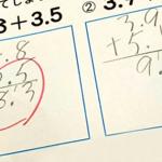 【※あなたはどう思いますか?】なぜ!?小3算数テストで「3.9+5.1=9.0」が減点された!その理由とは・・・