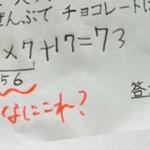 【※あなたはどう思いますか?】小学校のテストで『8×7+17=73』が不正解に・・・その驚愕の理由とは!?