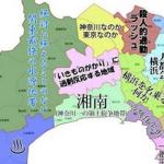 【※分かり易いと大評判!!】Twitterで話題の「よくわかる都道府県地図45選」あなたの地域もチェック!